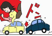 交通事故・追突