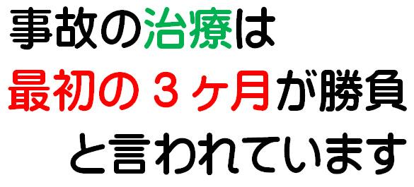 7jiko3kagetu