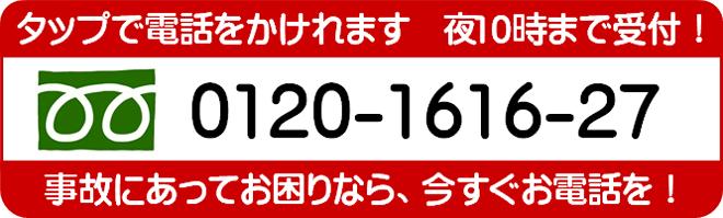0120-1616-27