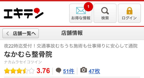 エキテン-紹介